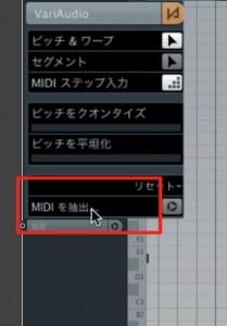 MIDIを抽出