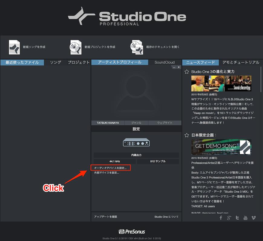 StudioOne3の基本設定