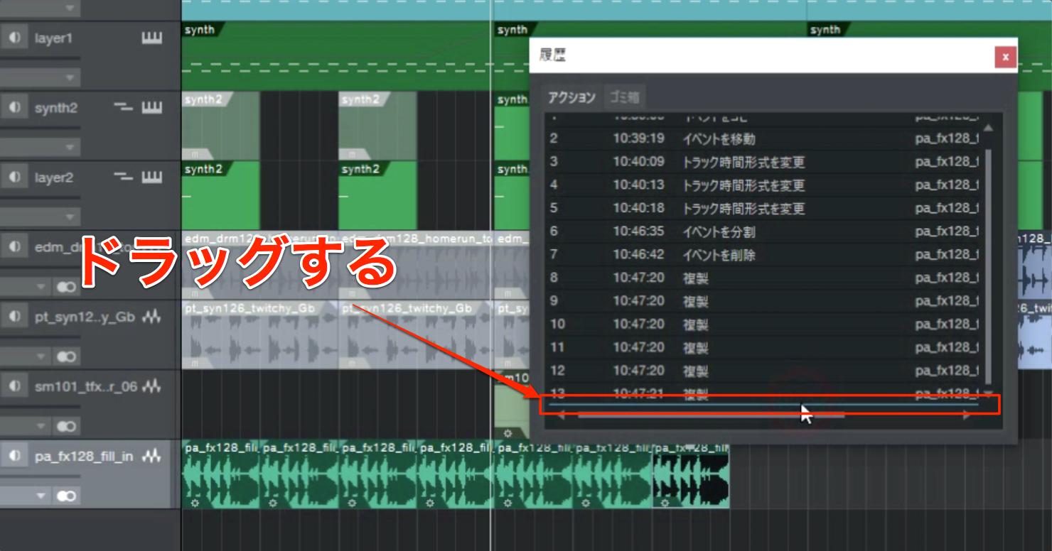 Studio One_undo_history_2-1