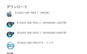StudioOne free-1