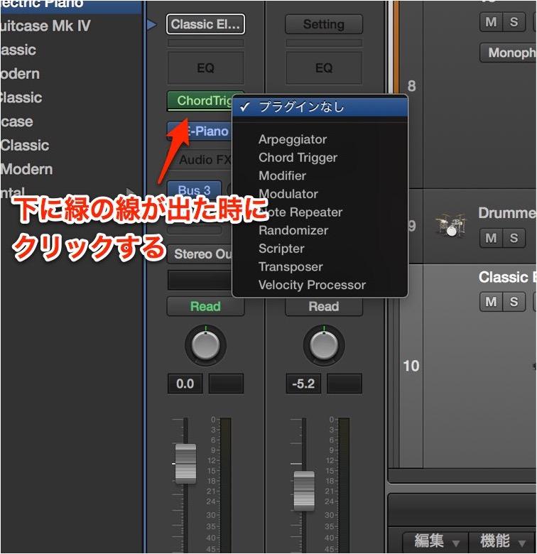 MIDI FX 立ち上げ
