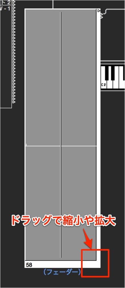 フェーダーオブジェクトの拡大/縮小