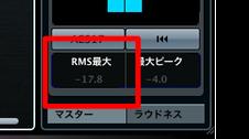 RMS最大