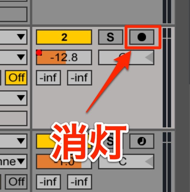 レコーディングボタン消灯