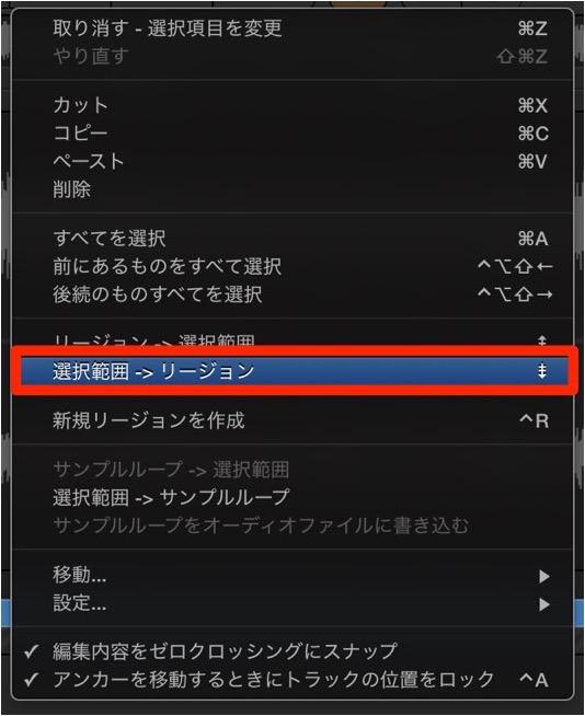 選択範囲_リージョン