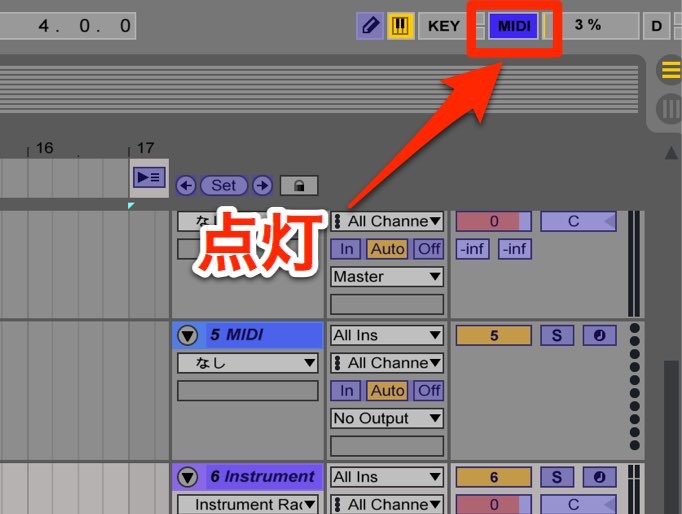 「MIDI」を点灯