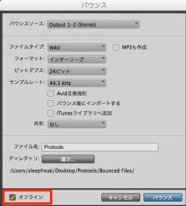 新機能_1 オフラインバウンス記事へ