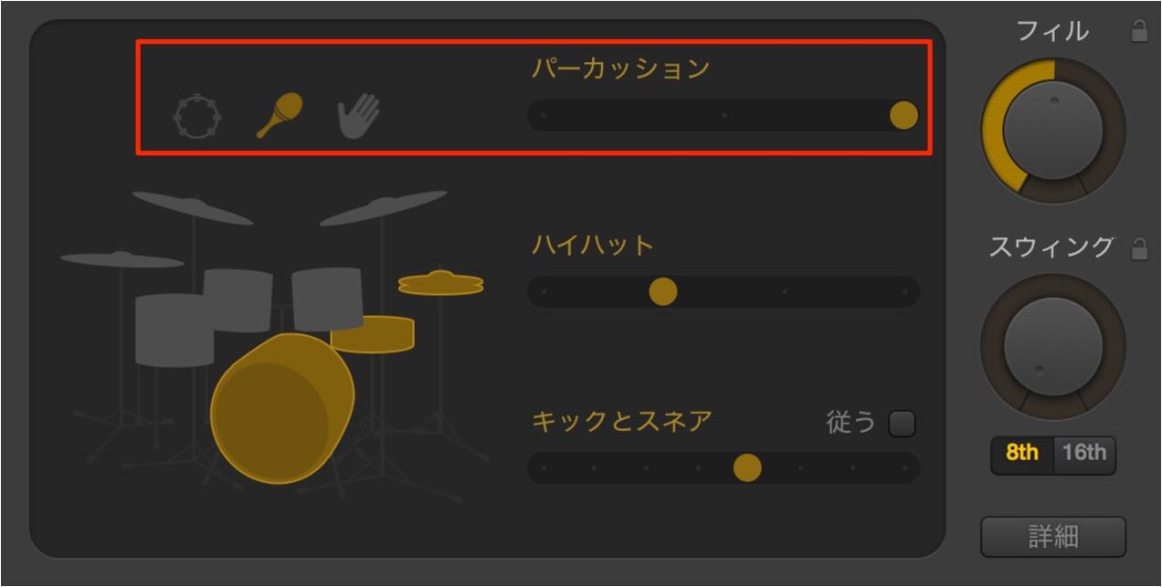パーカッション楽器のパターン