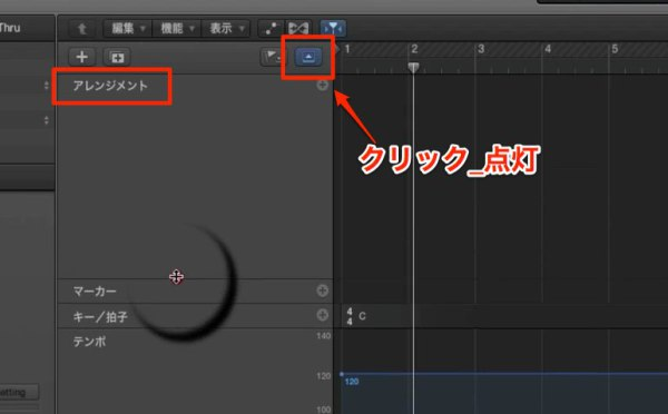 Logic Pro X 新機能_6 Arrangement Marker