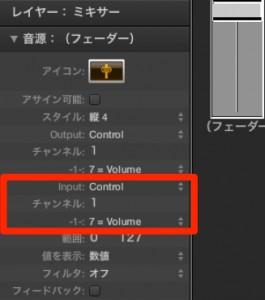 Logic x フェーダーオブジェクト②_8