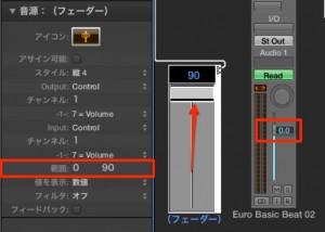 Logic x フェーダーオブジェクト②_9
