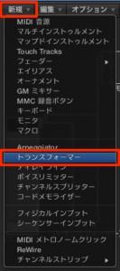 Logic x トランスフォーマー①_2