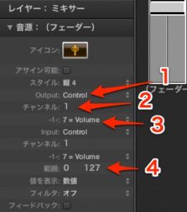 Logic x フェーダーオブジェクト②_6