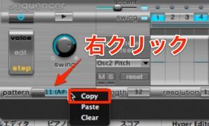 Ultrabeat_3_シーケンサー2