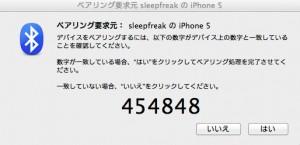ペアリング要求元 sleepfreak の iPhone 5-1