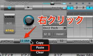 Ultrabeat_3_シーケンサー3