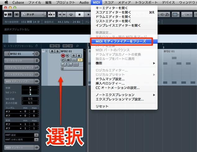 MIDIモディファイアーのフリーズ