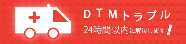 DTMトラブルを24時間以内に解決します