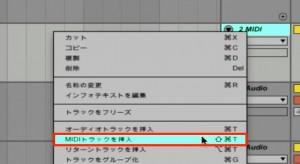 MIDIトラックの挿入