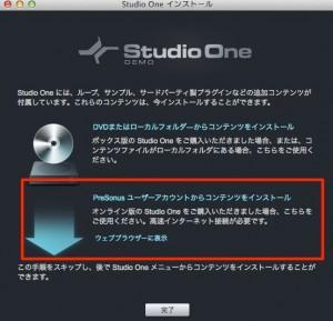 Studio One インストール2