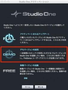 Studio One アクティベーション