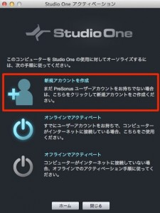 Studio One アクティベーション 新規