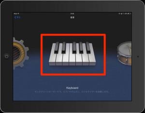 GarageBand iOS Keyboard_0