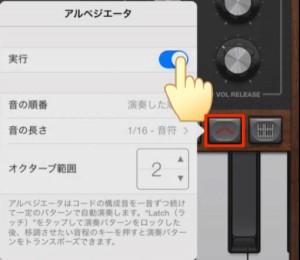 GarageBand iOS Keyboard_7