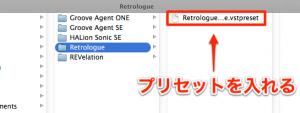 Retrologueプリセット