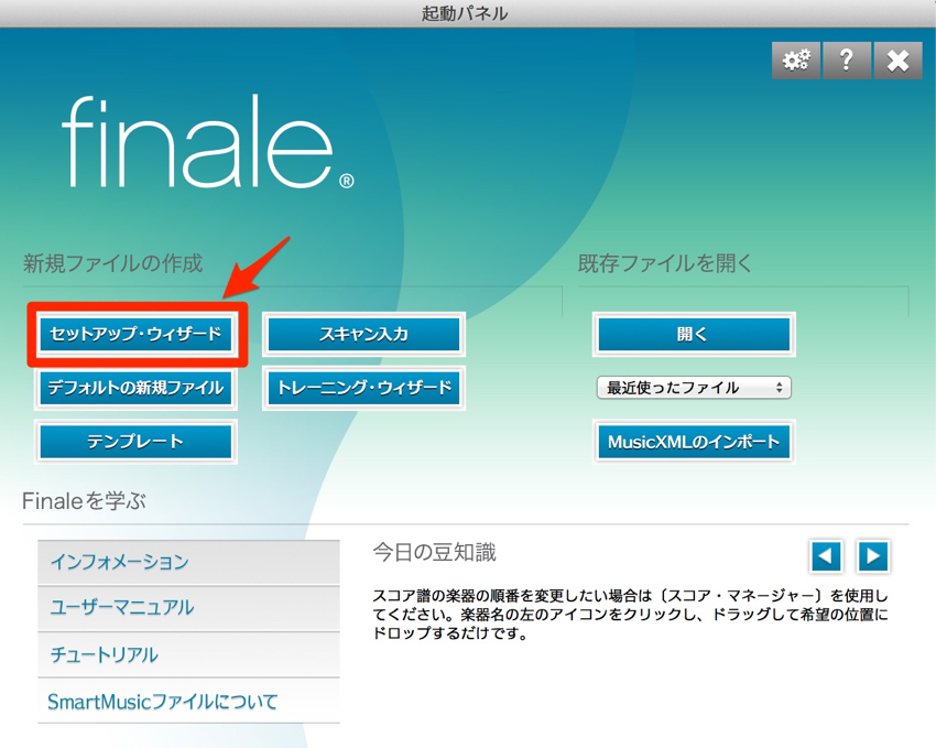 finale_2014_起動パネル
