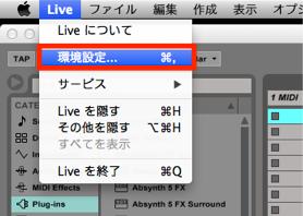 ブツブツとしたノイズ・再生が止まる Ableton Live