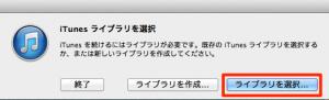 iTunesライブラリ選択