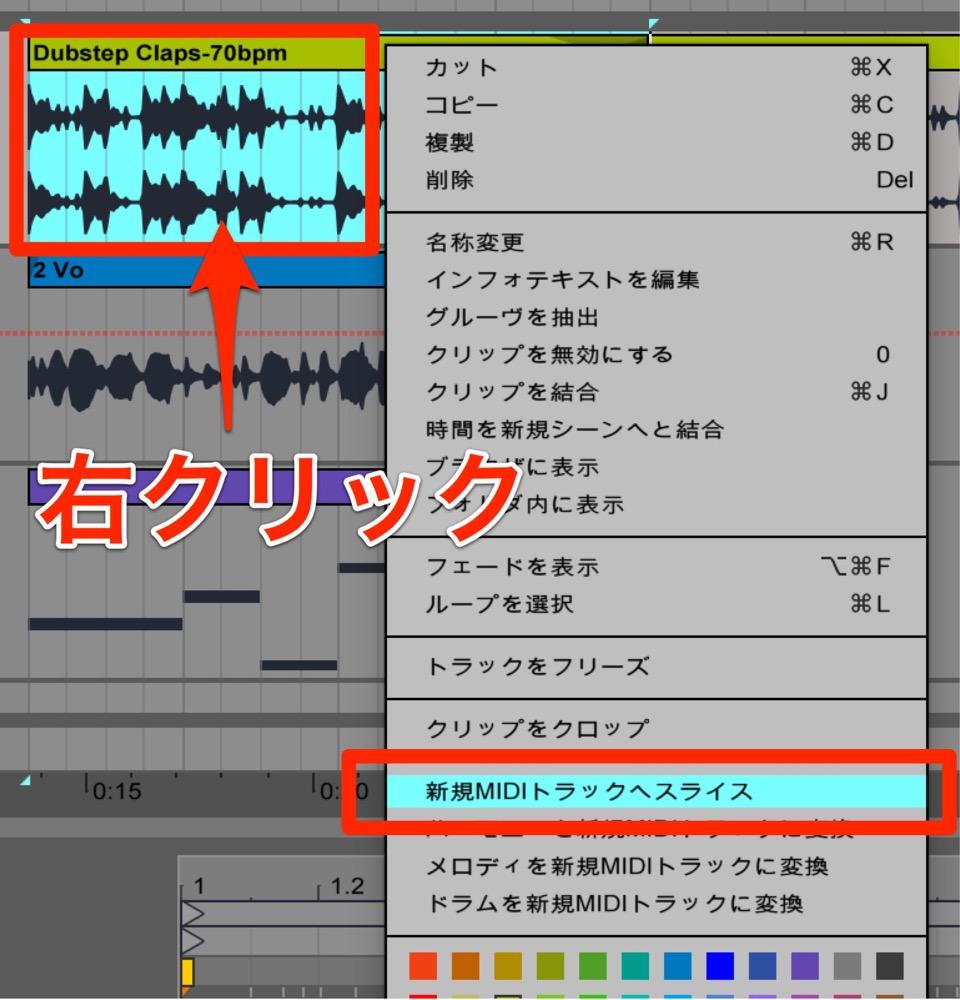 Live_ 新規MIDIノートへスライス_1