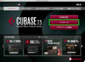 Cubase 7.5 無償アップデート_9