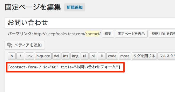 固定ページへコードを配置