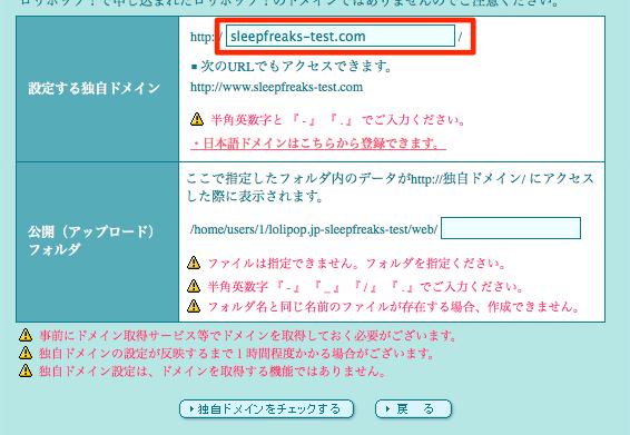 ロリポップ!URL入力