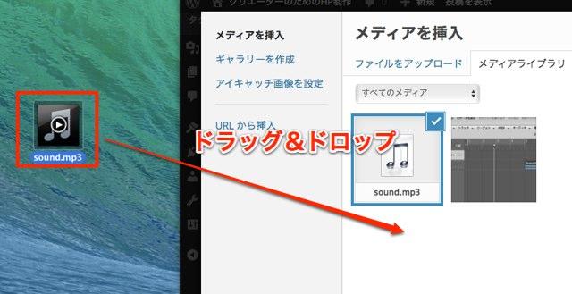 MP3のアップロード
