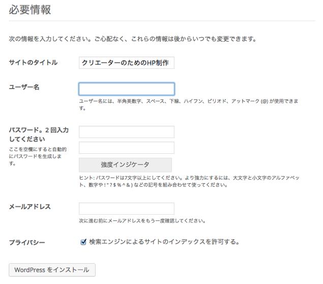 WordPress必要情報