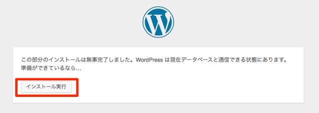 WordPress ›設定構成ファイル