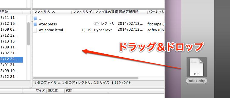 アップロード PHP