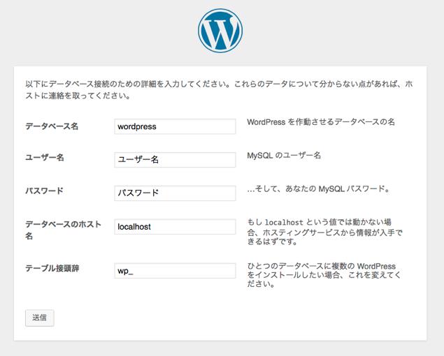 WordPress_設定構成