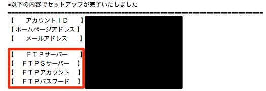 FTPメール