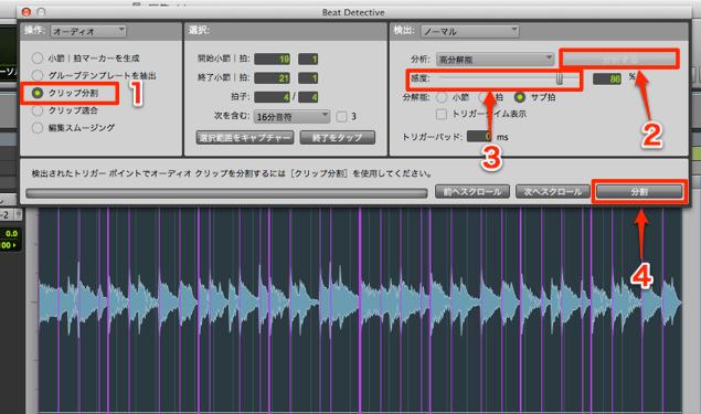 オーディオ素材をスライス Beat Detective 機能