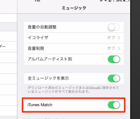 iTunes Match 有効