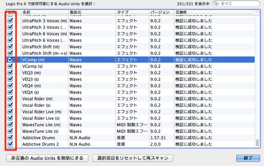 Audio Units マネージャ