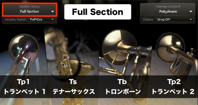 Session Horns 1 基本機能と音作り