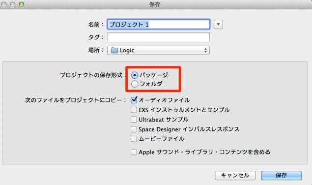 プロジェクトのオーディオファイルを抽出する Logic X