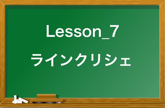 音楽理論講座 7_ラインクリシェ