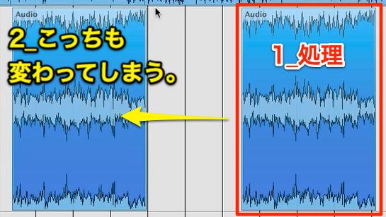 オーディオ処理の注意