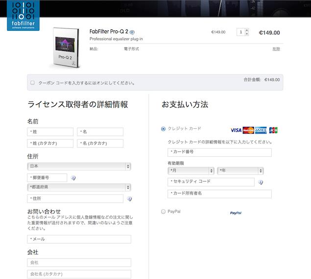 FabFilter Online Shop